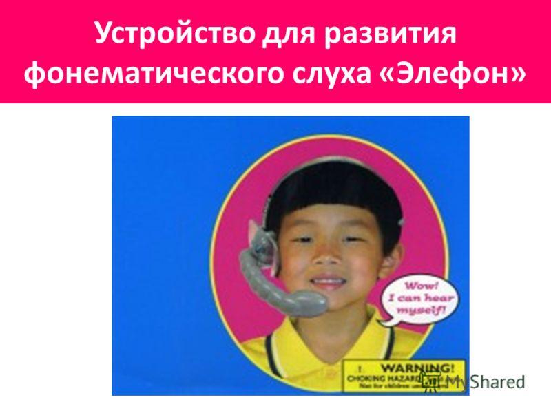 Устройство для развития фонематического слуха «Элефон»