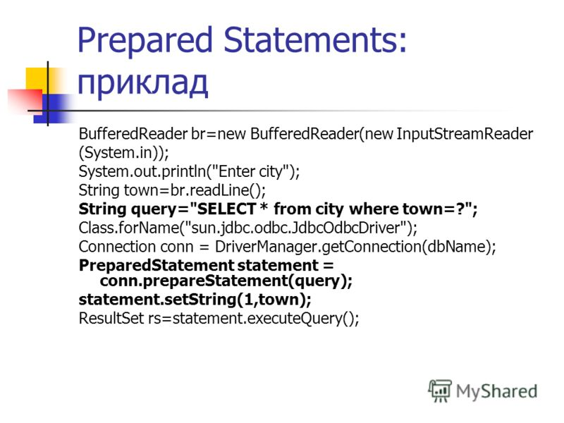 Prepared Statements: приклад BufferedReader br=new BufferedReader(new InputStreamReader (System.in)); System.out.println(