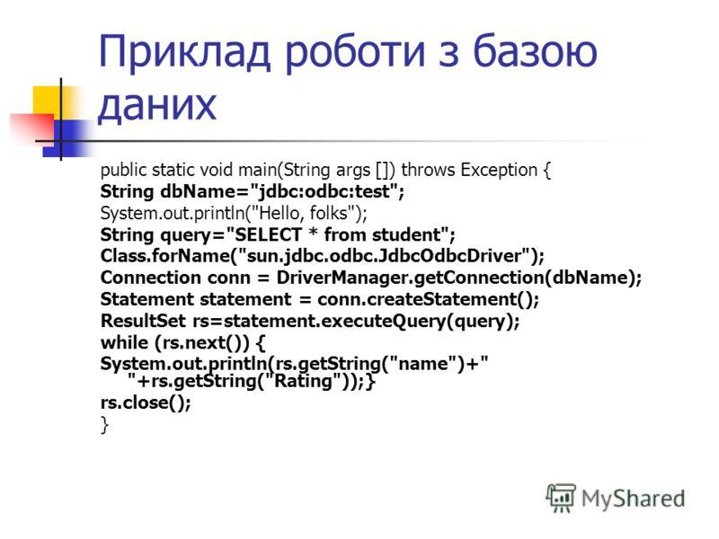 Приклад роботи з базою даних public static void main(String args []) throws Exception { String dbName=