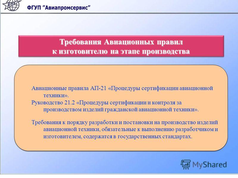 Авиационные правила АП-21 «Процедуры сертификации авиационной техники». Руководство 21.2 «Процедуры сертификации и контроля за производством изделий гражданской авиационной техники». Требования к порядку разработки и постановки на производство издели
