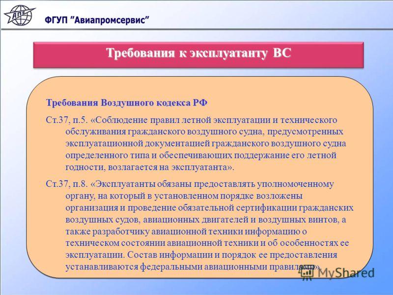 Требования Воздушного кодекса РФ Ст.37, п.5. «Соблюдение правил летной эксплуатации и технического обслуживания гражданского воздушного судна, предусмотренных эксплуатационной документацией гражданского воздушного судна определенного типа и обеспечив