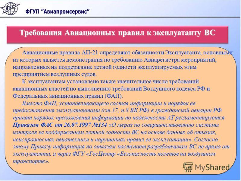 Авиационные правила АП-21 определяют обязанности Эксплуатанта, основными из которых является демонстрация по требованию Авиарегистра мероприятий, направленных на поддержание летной годности эксплуатируемых этим предприятием воздушных судов. К эксплуа