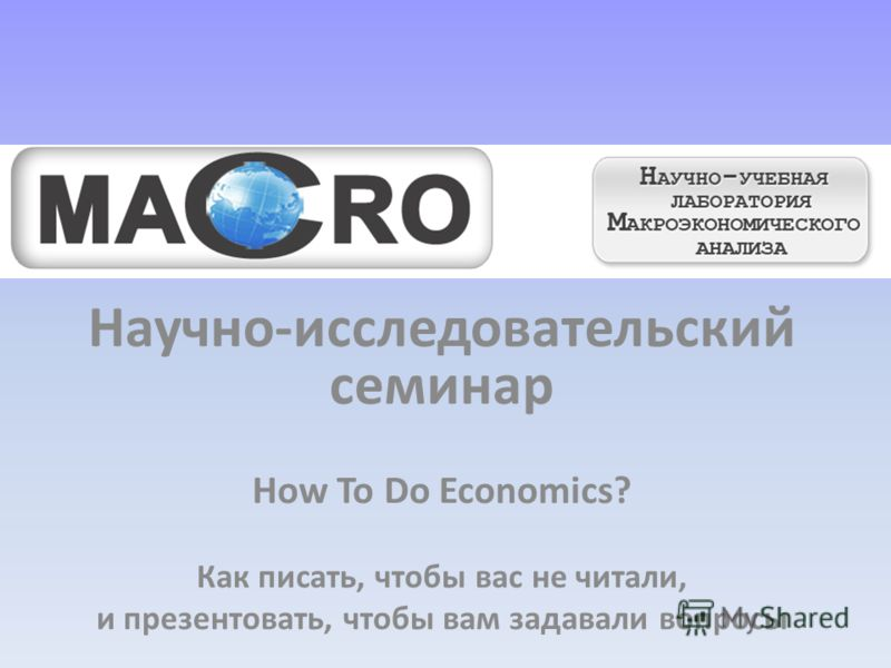Научно-исследовательский семинар How To Do Economics? Как писать, чтобы вас не читали, и презентовать, чтобы вам задавали вопросы