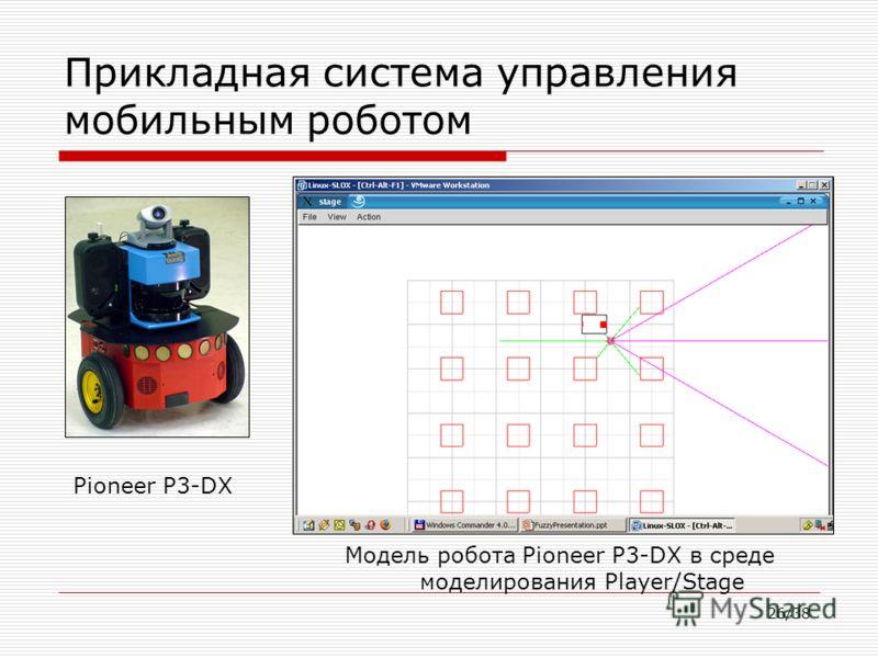 26/38 Прикладная система управления мобильным роботом Pioneer P3-DX Модель робота Pioneer P3-DX в среде моделирования Player/Stage