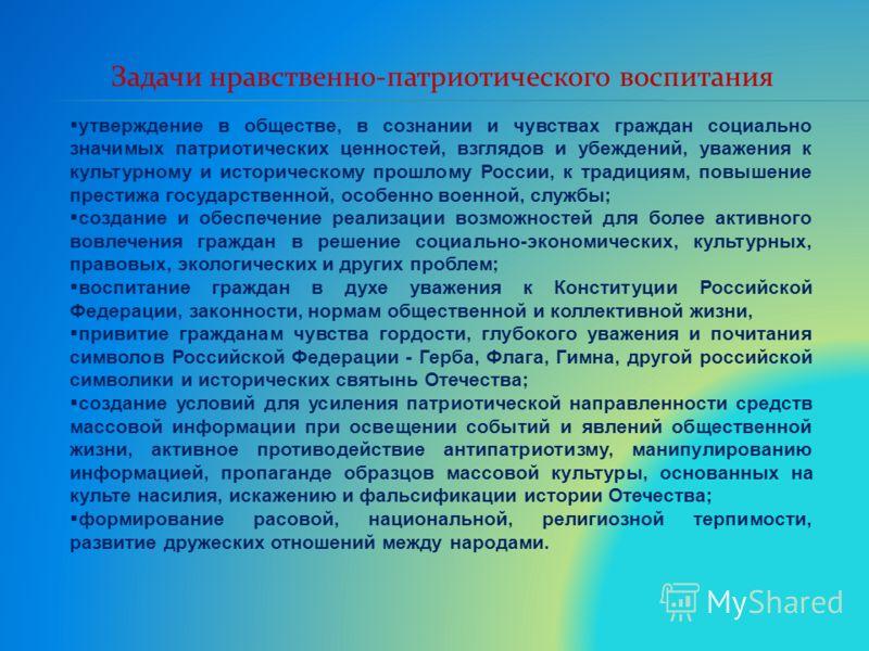 Задачи нравственно-патриотического воспитания утверждение в обществе, в сознании и чувствах граждан социально значимых патриотических ценностей, взглядов и убеждений, уважения к культурному и историческому прошлому России, к традициям, повышение прес