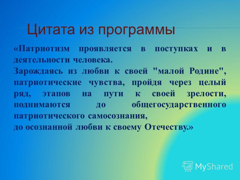 «Патриотизм проявляется в поступках и в деятельности человека. Зарождаясь из любви к своей