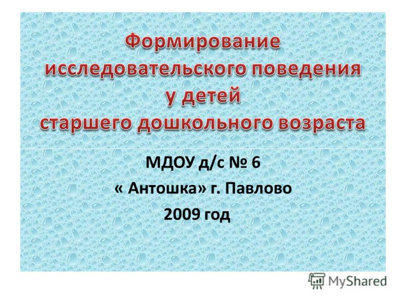 МДОУ д/с 6 « Антошка» г. Павлово 2009 год