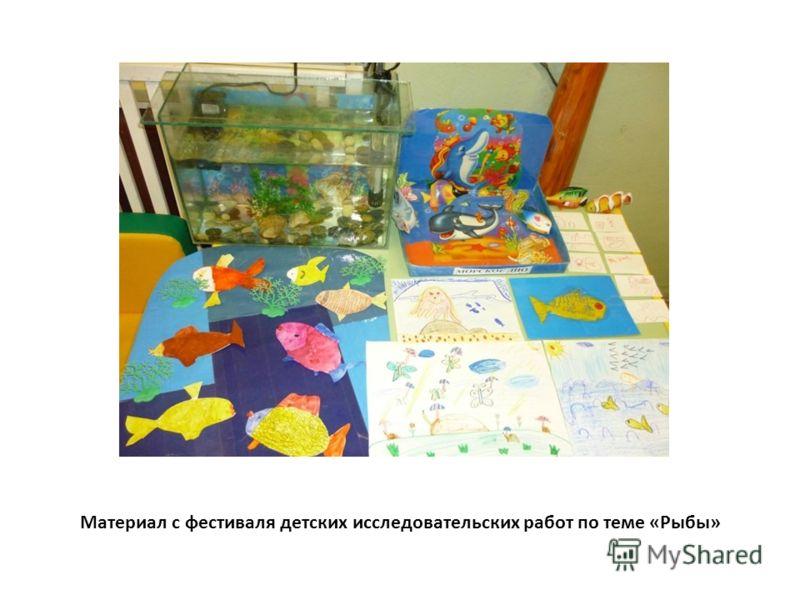 Материал с фестиваля детских исследовательских работ по теме «Рыбы»