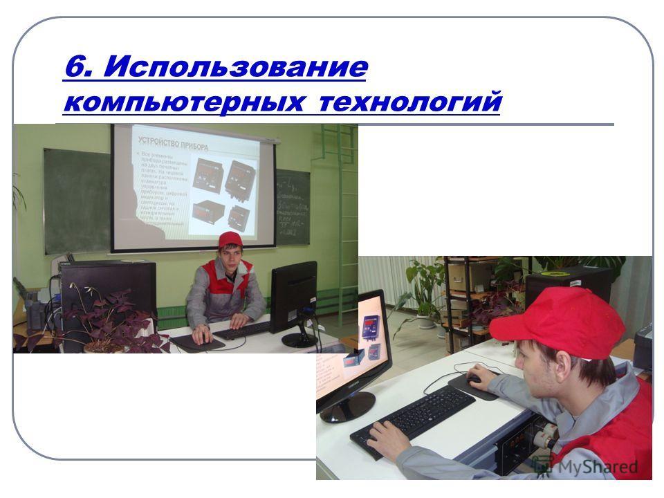 6. Использование компьютерных технологий