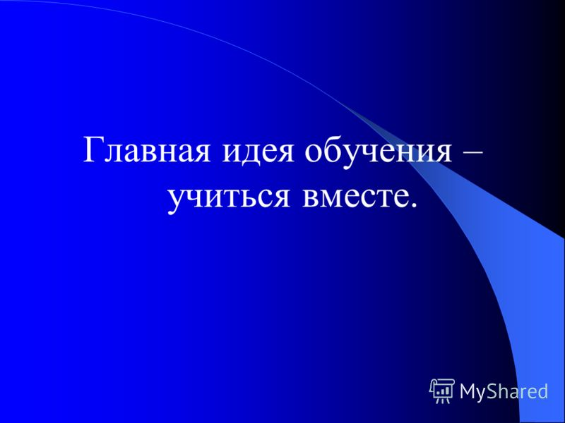 ТЕХНОЛОГИЯ СОТРУДНИЧЕСТВА.