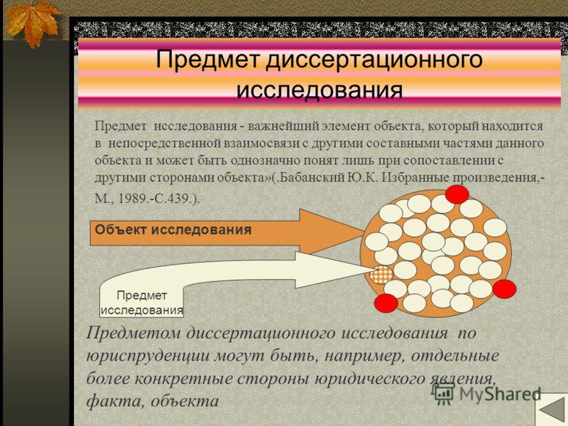 Презентация на тему Тема Методологические основы и научный  5 Предмет диссертационного исследования Предметом диссертационного исследования по юриспруденции
