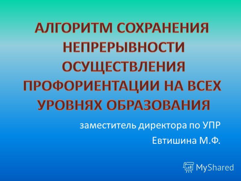 заместитель директора по УПР Евтишина М.Ф.