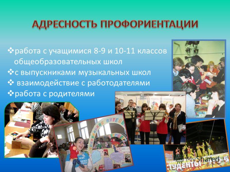 работа с учащимися 8-9 и 10-11 классов общеобразовательных школ с выпускниками музыкальных школ взаимодействие с работодателями работа с родителями