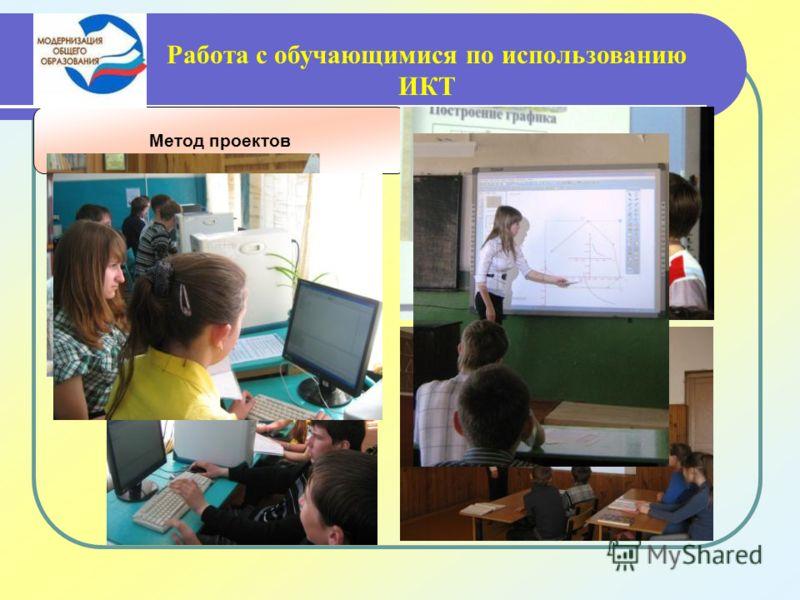 Работа с обучающимися по использованию ИКТ Метод проектов