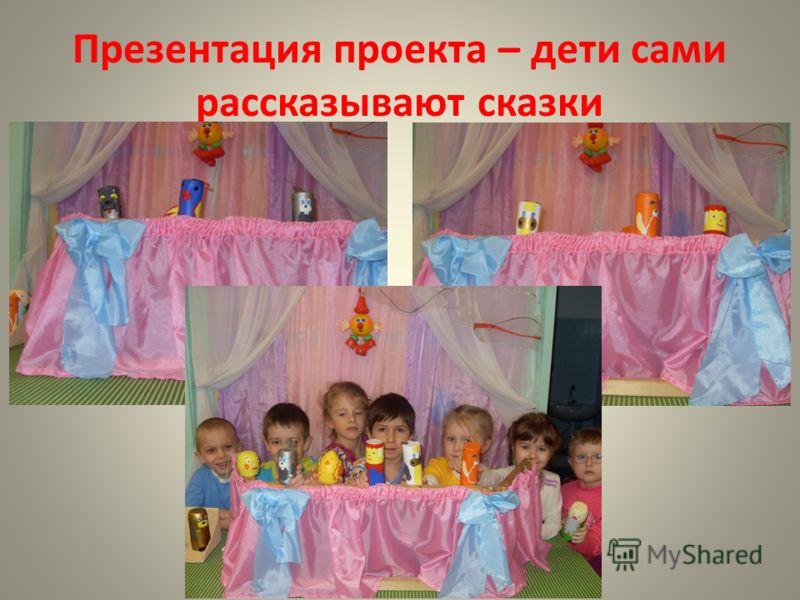 Презентация проекта – дети сами рассказывают сказки