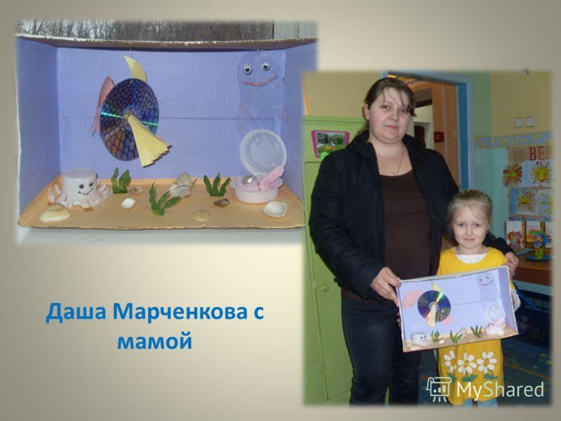 Даша Марченкова с мамой
