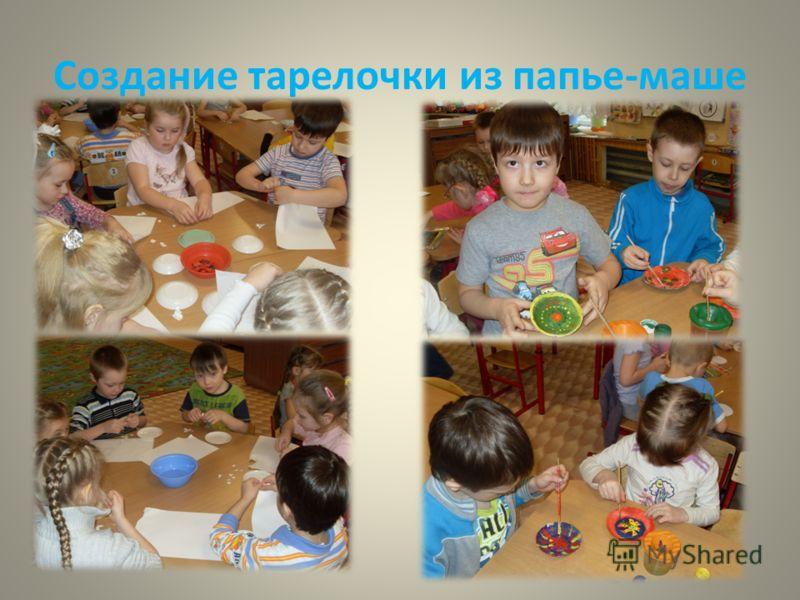 Создание тарелочки из папье-маше