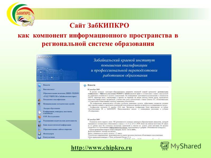Сайт ЗабКИПКРО как компонент информационного пространства в региональной системе образования http://www.chipkro.ru