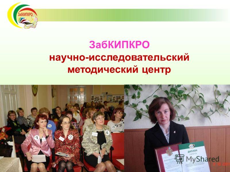 ЗабКИПКРО научно-исследовательский методический центр