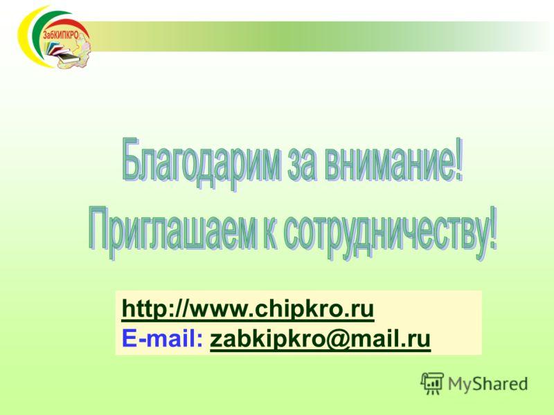 http://www.chipkro.ru E-mail: zabkipkro@mail.ruzabkipkro@mail.ru