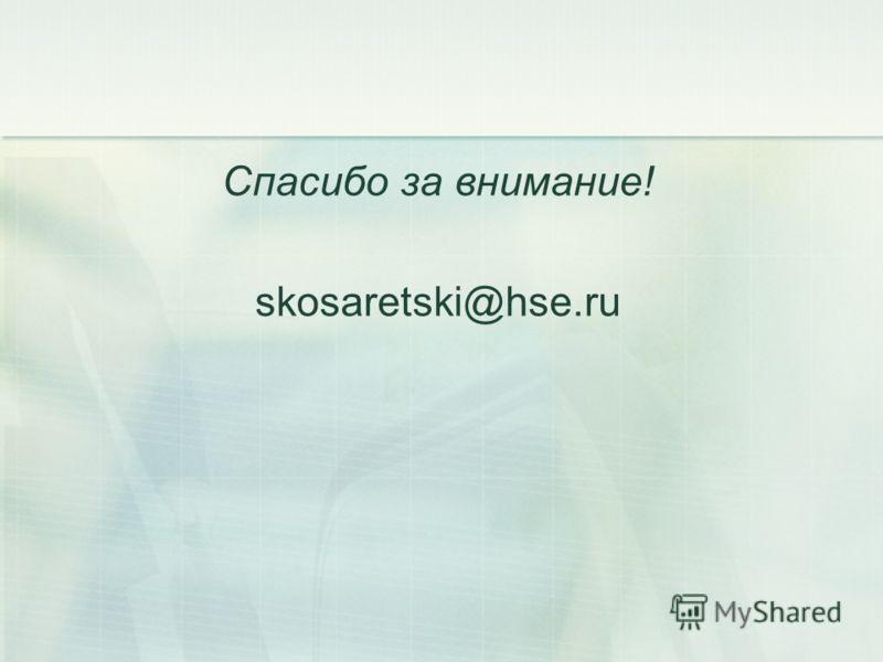 Спасибо за внимание! skosaretski@hse.ru