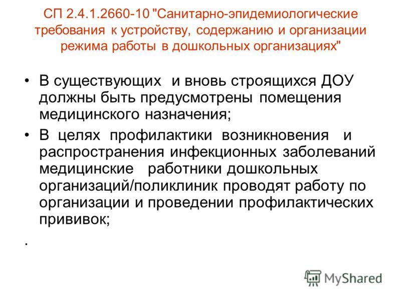 СП 2.4.1.2660-10