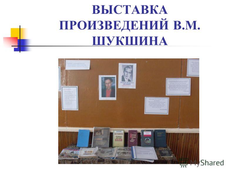 ВЫСТАВКА ПРОИЗВЕДЕНИЙ В.М. ШУКШИНА