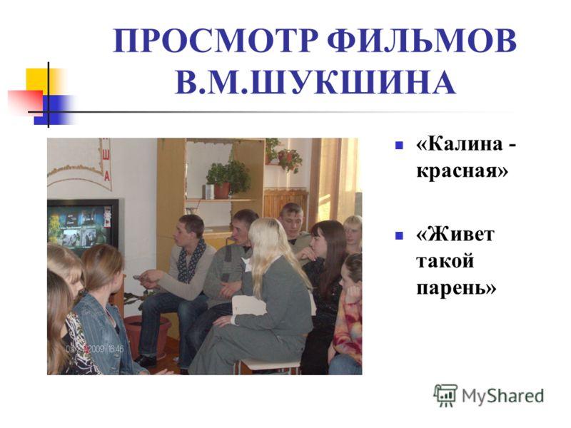 ПРОСМОТР ФИЛЬМОВ В.М.ШУКШИНА «Калина - красная» «Живет такой парень»