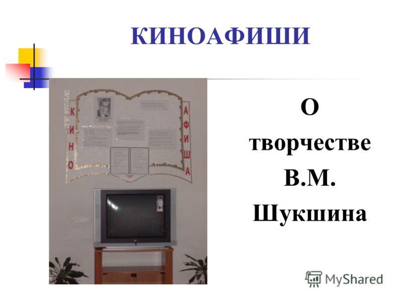 КИНОАФИШИ О творчестве В.М. Шукшина