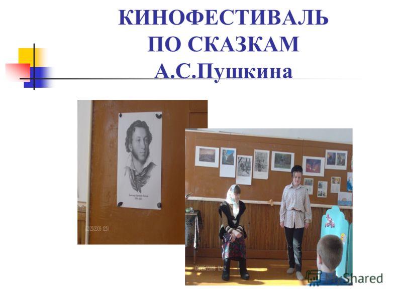 КИНОФЕСТИВАЛЬ ПО СКАЗКАМ А.С.Пушкина