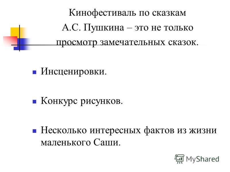 Кинофестиваль по сказкам А.С. Пушкина – это не только просмотр замечательных сказок. Инсценировки. Конкурс рисунков. Несколько интересных фактов из жизни маленького Саши.