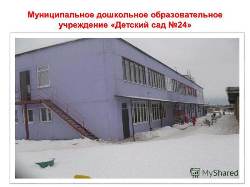 Муниципальное дошкольное образовательное учреждение «Детский сад 24»