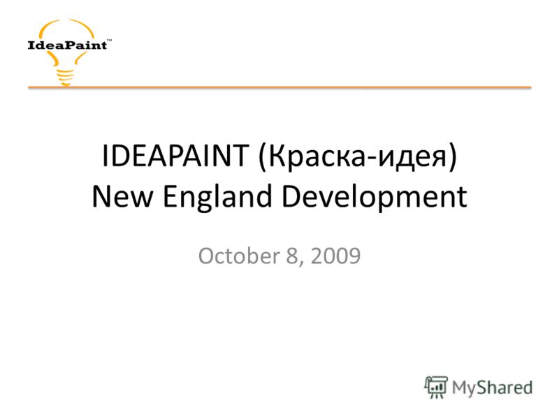 IDEAPAINT (Краска-идея) New England Development October 8, 2009