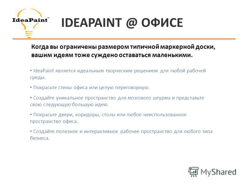 IdeaPaint является идеальным творческим решением для любой рабочей среды. Покрасьте стены офиса или целую переговорную. Создайте уникальное пространство для мозгового штурма и представьте свою следующую большую идею. Покрасьте двери, коридоры, столы