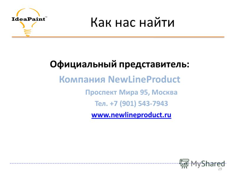 Как нас найти 29 Официальный представитель: Компания NewLineProduct Проспект Мира 95, Москва Тел. +7 (901) 543-7943 www.newlineproduct.ru