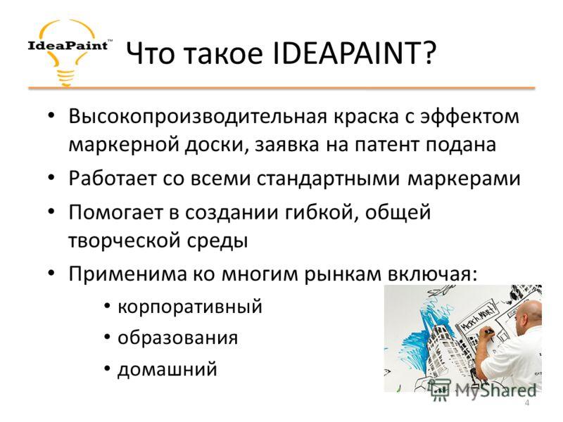 Что такое IDEAPAINT? Высокопроизводительная краска с эффектом маркерной доски, заявка на патент подана Работает со всеми стандартными маркерами Помогает в создании гибкой, общей творческой среды Применима ко многим рынкам включая: корпоративный образ