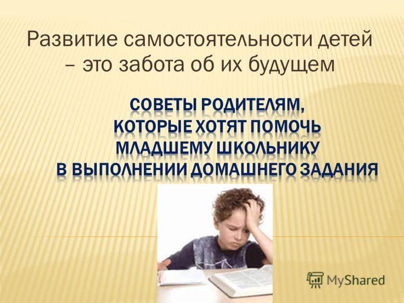 Развитие самостоятельности детей – это забота об их будущем
