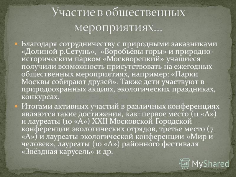 Благодаря сотрудничеству с природными заказниками «Долиной р.Сетунь», «Воробьёвы горы» и природно- историческим парком «Москворецкий» учащиеся получили возможность присутствовать на ежегодных общественных мероприятиях, например: «Парки Москвы собираю