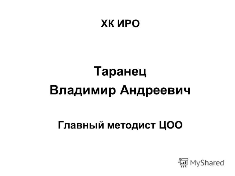 ХК ИРО Таранец Владимир Андреевич Главный методист ЦОО