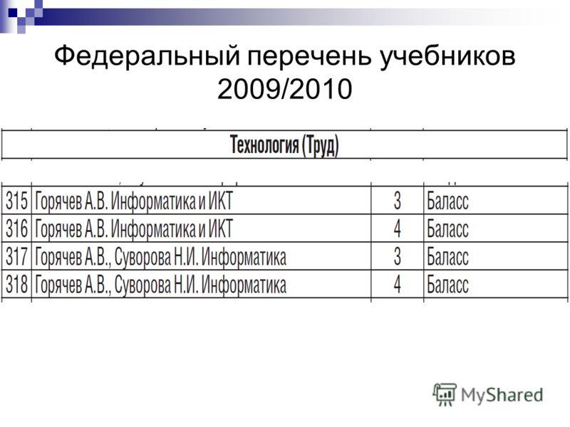 Федеральный перечень учебников 2009/2010