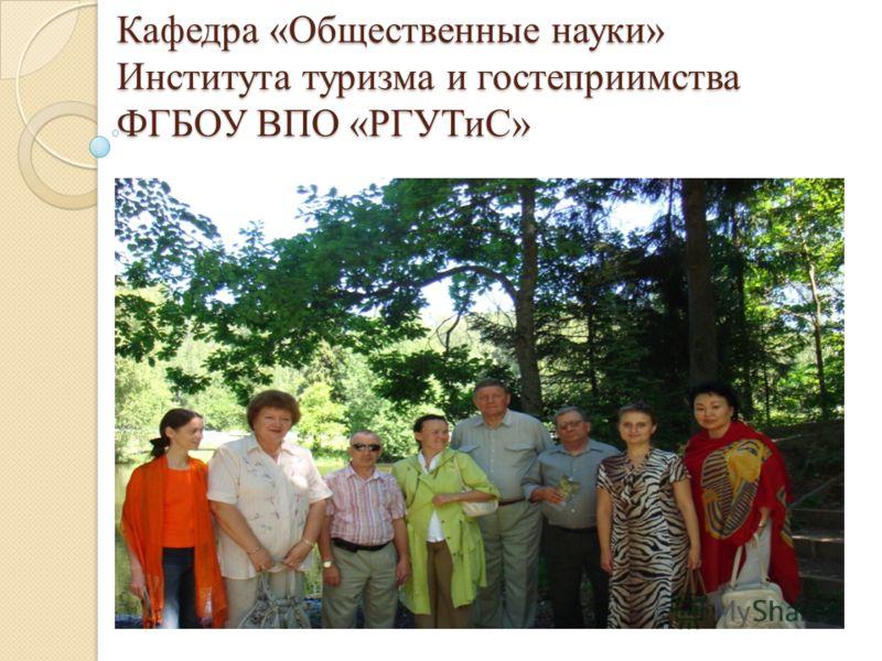 Кафедра «Общественные науки» Института туризма и гостеприимства ФГБОУ ВПО «РГУТиС»
