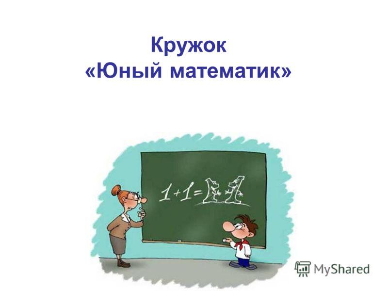 Кружок «Юный математик»