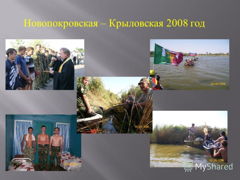 Новопокровская – Крыловская 2008 год