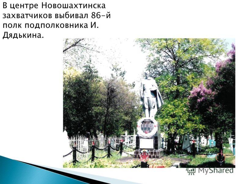 В центре Новошахтинска захватчиков выбивал 86-й полк подполковника И. Дядькина.
