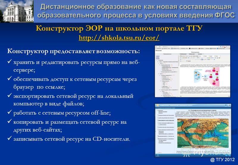 Конструктор ЭОР на школьном портале ТГУ http://shkola.tsu.ru/eor/ http://shkola.tsu.ru/eor/ Конструктор предоставляет возможность: хранить и редактировать ресурсы прямо на веб- сервере; хранить и редактировать ресурсы прямо на веб- сервере; обеспечив