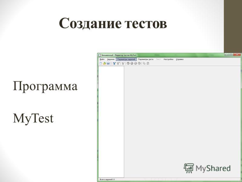 Создание тестов Программа MyTest