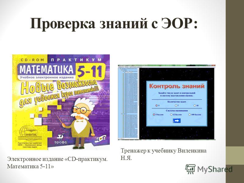 Проверка знаний с ЭОР: Тренажер к учебнику Виленкина Н.Я. Электронное издание «CD-практикум. Математика 5-11»
