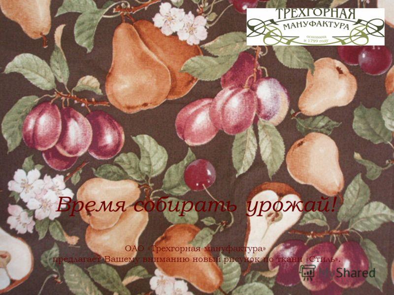 Время собирать урожай! ОАО «Трехгорная мануфактура» предлагает Вашему вниманию новый рисунок по ткани «Стиль».