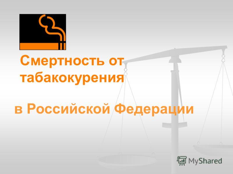Смертность от табакокурения в Российской Федерации
