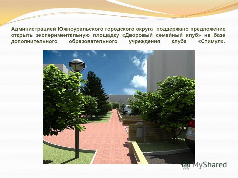 Администрацией Южноуральского городского округа поддержано предложение открыть экспериментальную площадку «Дворовый семейный клуб» на базе дополнительного образовательного учреждения клуба «Стимул».